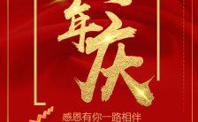 红色大气喜庆周年庆活动促销宣传H5模板缩略图