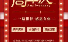 红色喜庆周年庆活动促销宣传H5模板缩略图