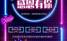 时尚炫酷周年庆感恩回馈促销活动H5模板缩略图