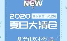 清新文艺夏日清仓狂欢大促活动宣传H5模板缩略图