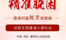 红色党政风精准扶贫打赢脱贫攻坚战H5模板缩略图