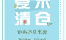 小清新文艺夏季清仓促销折扣宣传H5模板缩略图