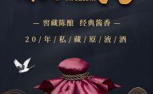 中国风简约白酒宣传白酒产品介绍H5模板缩略图
