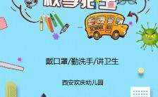 清新卡通风开学防疫秋季招生H5模板缩略图