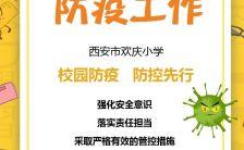 黄色酷炫秋季开学防疫工作宣传H5模板缩略图