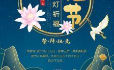 传统国风中元节节日策划邀请H5模板缩略图