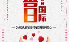 大气简约公益宣传9.5国际慈善日H5模板缩略图