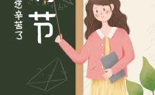绿色黑板风9.10教师节节日祝福H5模板缩略图