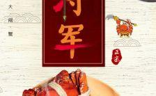 阳澄湖大闸蟹美食促销宣传H5模板缩略图