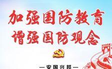 党政风大气国防教育手册国防教育日宣传H5模板缩略图