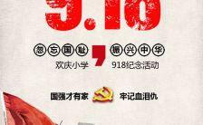 党政风918事变纪念活动宣传H5模板缩略图