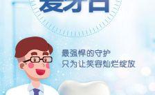 简约风口腔医院牙科诊所爱牙日宣传H5模板缩略图