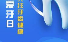 蓝色大气简洁9月20日全国爱牙日活动宣传H5模板缩略图