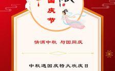 红色中秋国庆双节祝福放假通知H5模板缩略图