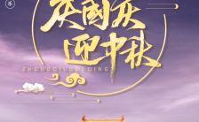 国潮中国风中秋国庆双节促销宣传H5模板缩略图