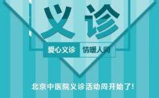 简约风医院诊所爱心义诊活动邀请函H5模板缩略图