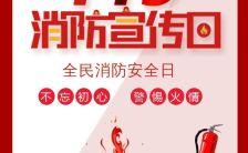 11.9消防宣传日公益宣传H5模板缩略图