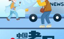 11.8中国记者日节日介绍说明H5模板缩略图