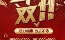 时尚酷炫喜庆红色双十一服装饰品促销活动H5模板缩略图