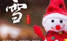 小雪节气节日祝福企业宣传H5缩略图