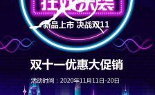 酷炫抖音电商风双十一活动宣传H5缩略图