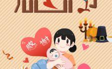 卡通温馨感恩父母祝福贺卡H5模板缩略图