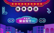 酷炫电商风双十一脱单活动促销宣传H5模板缩略图