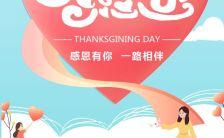 粉色卡通温馨感恩节祝福贺卡H5模板缩略图