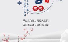 清新淡雅二十四节气之大雪H5模板缩略图