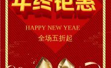 中国红简约年终大促年底活动年货节H5模板缩略图