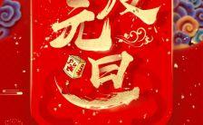 2021牛年元旦新年祝福贺卡H5模板缩略图