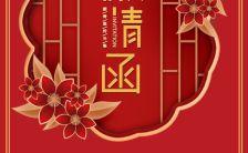 2021,牛年,中国风,红色,喜庆,简约,大气,企业年会,邀请函,H5模板缩略图