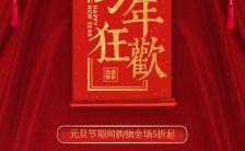 2021牛年大红传统中国风元旦节商家活动促销H5模板缩略图