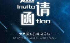 蓝色科技炫酷企业会议年会峰会互联网发布会邀请函H5模板缩略图