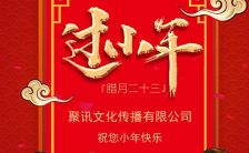 牛年吉祥大红传统中国风小年祝福贺卡H5模板缩略图