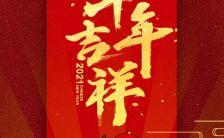 喜庆元旦春节红色新年邀请函新春祝福年会答谢会H5模板缩略图