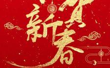 中国风红色恭贺新春年会年终盛典邀请函H5模板缩略图