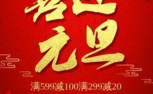2021牛年红色中国风喜迎元旦促销宣传H5模板缩略图