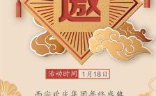中国风喜庆企业年会盛典邀请函年终晚会H5模板缩略图