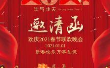 春节联欢晚会企业年终盛典年会活动邀请函H5模板缩略图