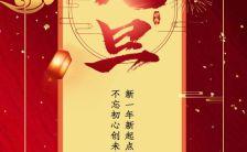 2021牛年红色卡通喜庆企业元旦新年祝福通用H5模板缩略图