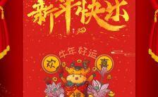 2021牛年新年春节祝福贺卡企业宣传H5模板缩略图