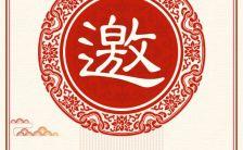 中国风大红喜庆盛典年终晚会邀请函H5模板缩略图