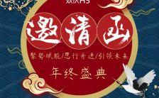 国潮中国风会议会展年终盛典邀请函H5模板缩略图