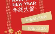 2021牛年新年元旦商家店铺促销活动宣传H5模板缩略图