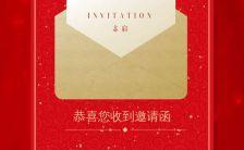 中国红开年首会金融互联网IT峰会年终盛典新品发布邀请函H5模板缩略图