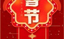 中国风红色年终答谢宴邀请函新年贺卡年会邀请H5模板缩略图