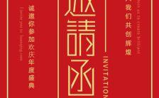 2021牛年新年中国红企业年终盛典邀请函H5模板缩略图