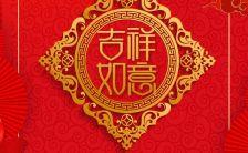 元旦节祝福贺卡企业放假通知牛年贺卡新年祝福H5模板缩略图