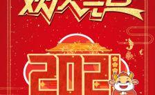 2021牛年元旦新年企业公司祝福贺卡H5模板缩略图